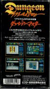dungeon master super famicom bak